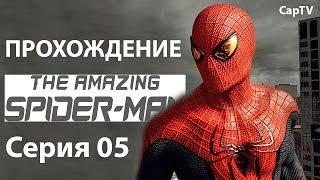 Amazing Spider-Man - Новый Человек Паук - Часть 05 - Прохождение на русском