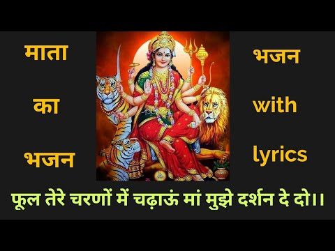 Durga bhajan with lyrics | navratri best bhajan collection