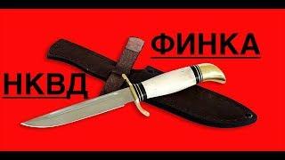 """Финка НКВД от ООО """"Русский Булат"""""""