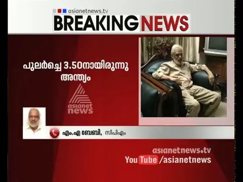 M A Baby responds about the Demise of T N Gopakumar