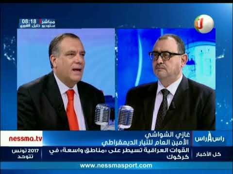 غازي الشواشي (فيديو): شفيق جراية تحدى يوسف الشاهد و لذلك كان من أول الموقوفين في حملة مكافحة الفساد