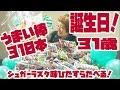 """【BIG EATER】""""Umaibou"""" 310 packs! my 31st birthday challenge 【MUKBANG】【RussianSato】"""