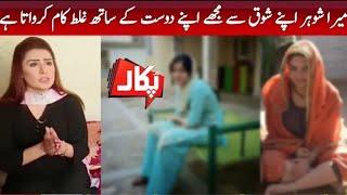 Strange Story of Pakistani Wives | Pukaar