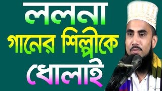 -golam-rabbani-bangla-waz-2018-islamic-waz-lolona