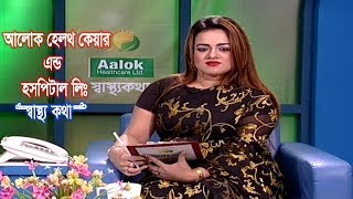 বাথ রোগের কারণ ও তার প্রতিকার || Alok Health Care and Hospital Ltd Shastho Kotha