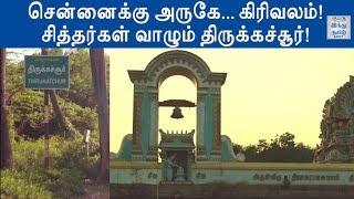 kachabeswarar-marundeeswarar-temple