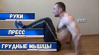 Тренировка в домашних условиях для мужчин