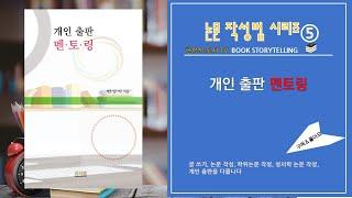 [UCM 한상식 도서 #037] 개인 출판 멘토링