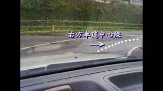 李嘉恩汽車道路駕駛教練教學-汽車路考fu系列之5-右轉彎的fu