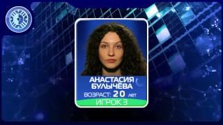 Бессонница: реалити-шоу игрок №3 БУЛЫЧЕВА АНАСТАСИЯ