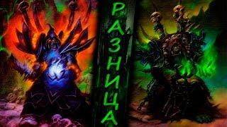 Различия Гул'Данов   История двух чернокнижников   World of Warcraft