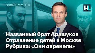 Названный брат Арашуков, отравление детей в Москве и рубрика: «Они охренели»