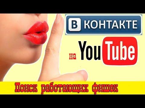 Как правильно искать видео о ВКонтаке на YouTube