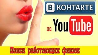 как искать по видео вконтакте