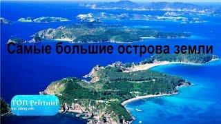 видео Самые большие острова в мире / ТОП-10