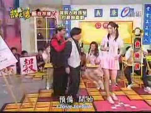 Download 齊天大勝20060930 part 10