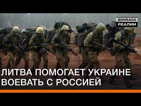 Литва помогает Украине