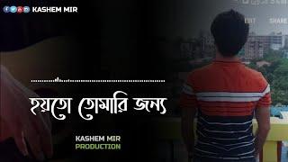 Hoyto Tomari Jonno Lyrics (হয়তো তোমারই জন্য) | Manna Dey | Bangla Song Lyrics | Kashem Mir