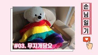 Vlog | 손님일기 #03.손뜨개 무지개 수면담요 만…