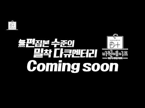 [RealDocumentary] D+B1A4 Preview