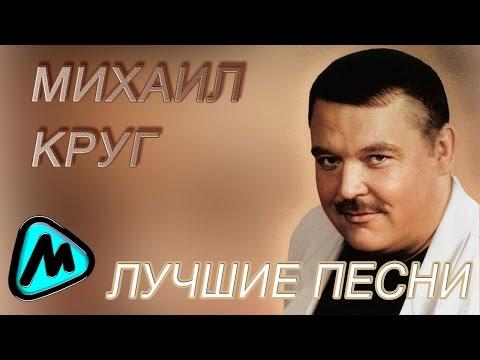 МИХАИЛ КРУГ - ВЛАДИМИРСКИЙ ЦЕНТРАЛ ( Лучшие песни ) / MIKHAIL KRUG - The Best