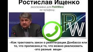 """Ростислав  Ищенко:""""То, что прописано и то,что можно реализовать-это разные вещи"""""""