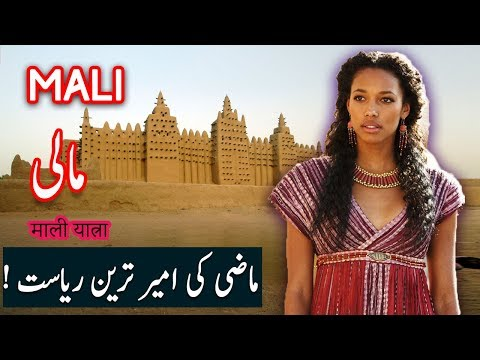 Travel To Mali | Full History And Documentary About Mali In Urdu & Hindi| Spider Tv | مالی کی سیر