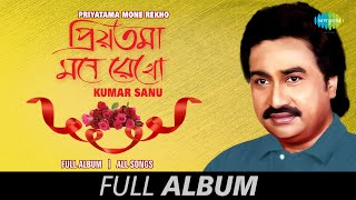 Priyatama Mone Rekho - All Songs | Tomar Hasite Bodhu | O Chokhe Amar | Ke Bale Thakuma | Eto Noi