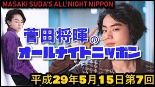 菅田将暉のオールナイトニッポンH29 5 15第7回放送 菅田将暉 検索動画 25