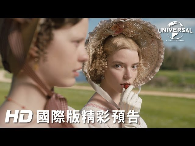 【艾瑪.】首支預告-3月6日 浪漫珍情