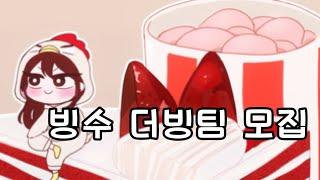 빙수 더빙팀 모집/성우 모집/일러스트/편집자/작가/잉여…