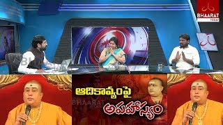 News Track | Discussion On Ramanananda Maharshi Controversial Comments On Ramayana|karunakar Sugguna