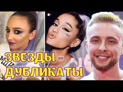 Pоссийские звезды, которые копируют зарубежных! Егор Крид, Ольга Бузова, Тимати и др.