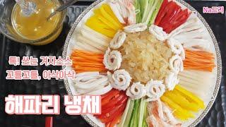 [집밥메뉴]#28.상큼하고 개운한 해파리 냉채 만드는법…