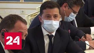 Русские везде: на встрече с Блинкеном Зеленского ужаснул перевод - Россия 24