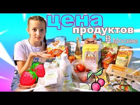 ЦЕНА на ПРОДУКТЫ в Москве //обзор покупок из магазинов ВкусВилл,Дикси,Пятёрочка//grocery Shopp[ng