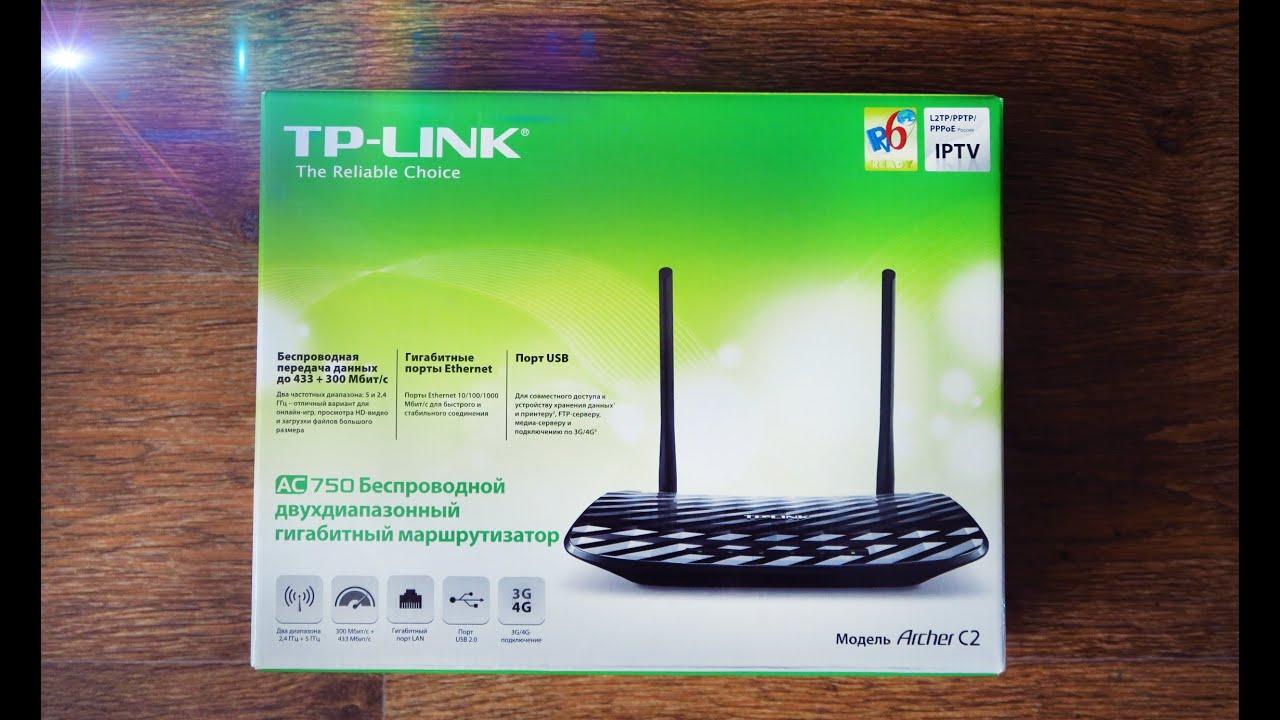 TP-Link Archer C2 AC750 Беспроводной Маршрутизатор (Купить Всякую Хрень в Интернет Магазине)