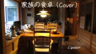 斉藤由貴の隠れた名曲「家族の食卓」をソロギターにアレンジしてみました。