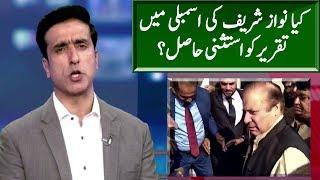 Can Nawaz Sharif Satisfy Judiciary with Answers? | Khabar Ke Peeche | Neo News