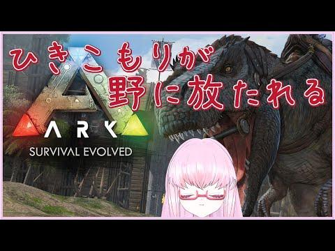 【ARK: Survival Evolved#1】初見です、生き延び方を教えてください【夢乃名菓の夢の中】 #Vtuber #ARK