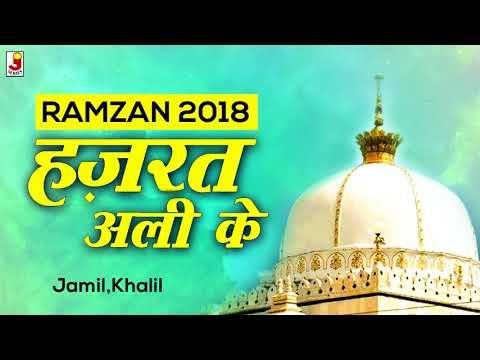 हज़रत अली के - रमजान क़व्वाली - 2018 رمضان - Qawwali Qawwali - Best Qawwali - Ramzan Naat 2018 New