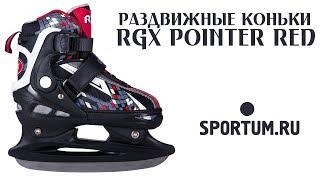 Раздвижные коньки RGX POINTER Red