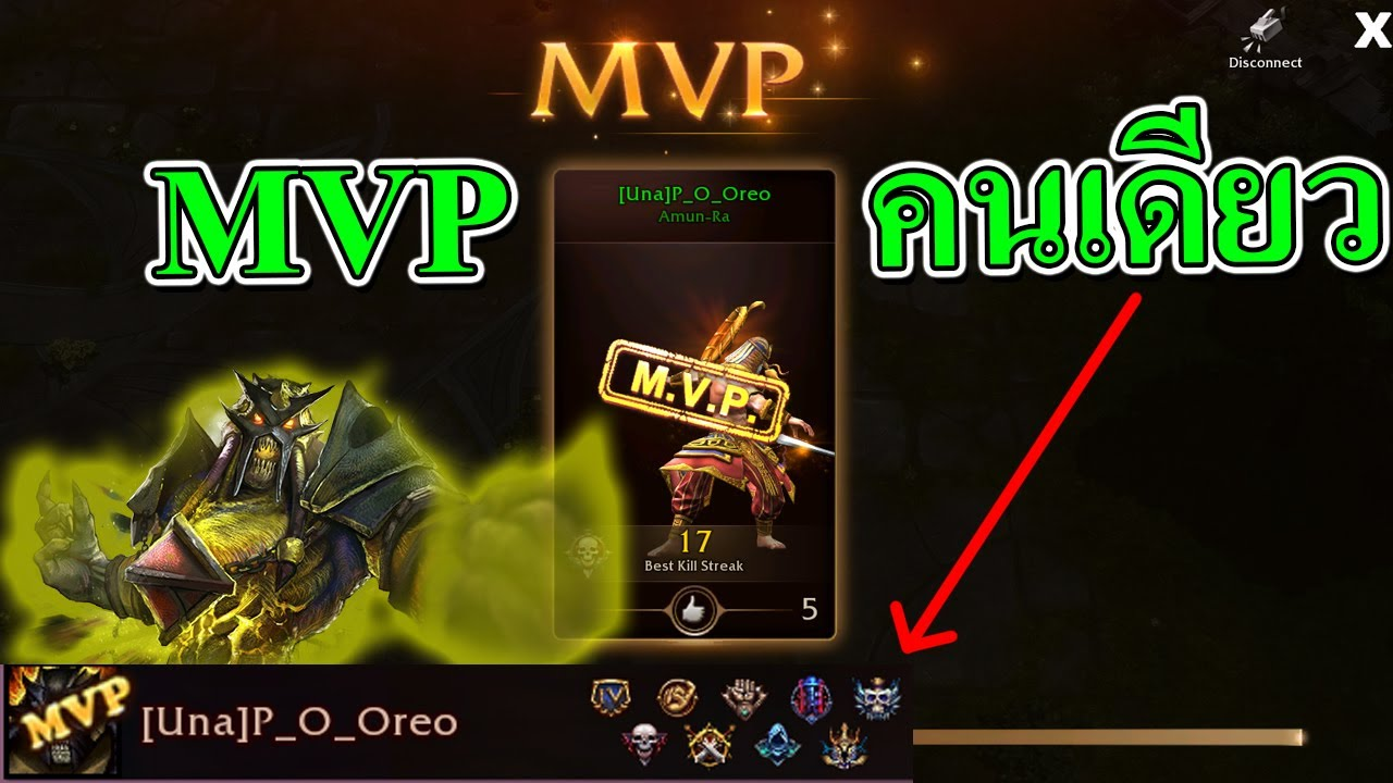 Hon | เล่นยังไงได้ MVP 100% - Amun-Ra