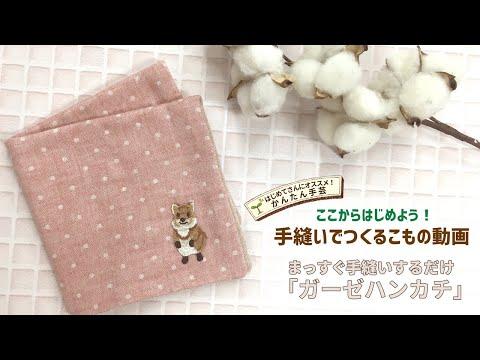 針と糸だけ気軽に作れる手縫いハンカチの作り方