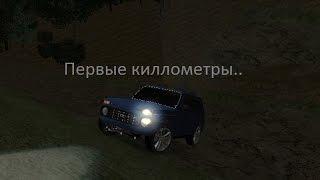 NIVA URBAN - Первые киллометы... Radmir RP Lp #6