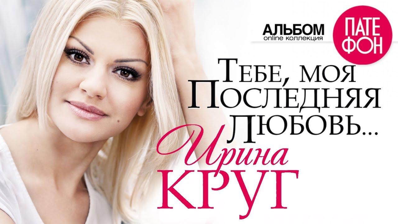 Михаил и Ирина КРУГ — Тебе, моя последняя любовь (Full album)