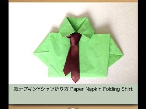 クリスマス 折り紙 : 紙ナプキン 折り方 : youtube.com