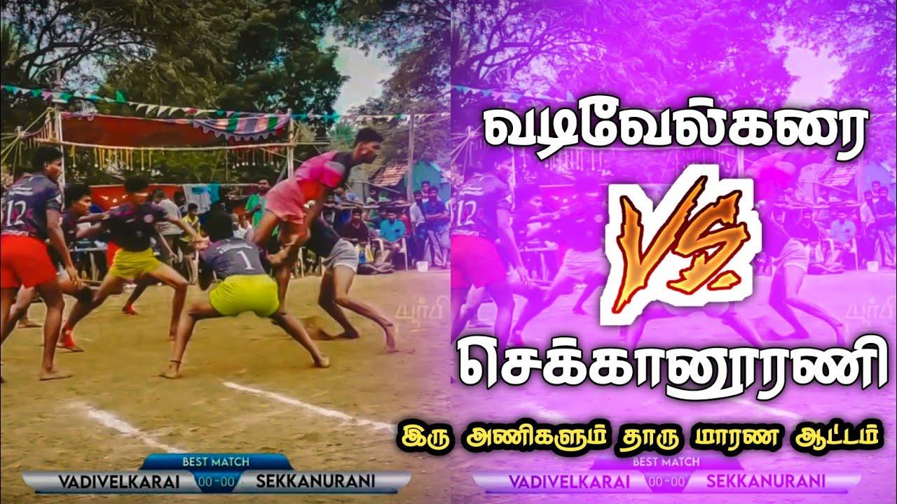 Download vadivelkarai vs Sekkanurani | Madurai district level Match / 2020 | Best Matches..