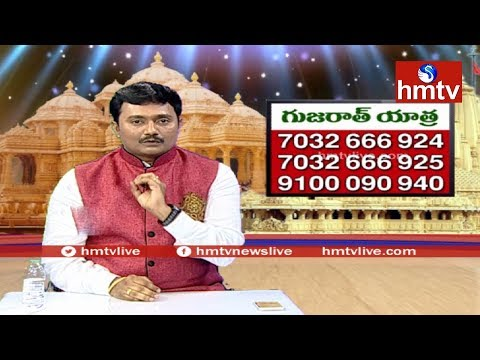 Gujarat Yatra | Package Details | RV Tours and Travels Director RV Ramana | hmtv