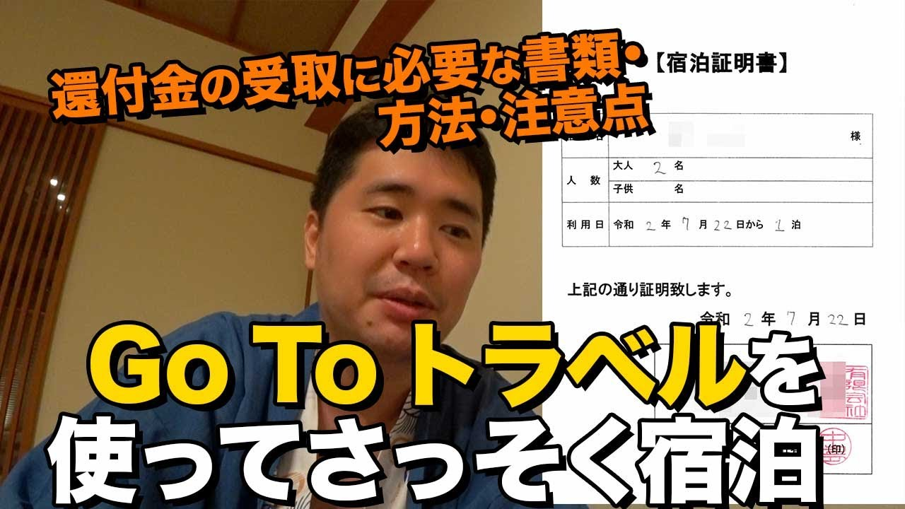 キャンペーン 申請 書類 goto